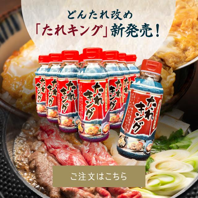 どんたれ改め「たれキング」新発売!