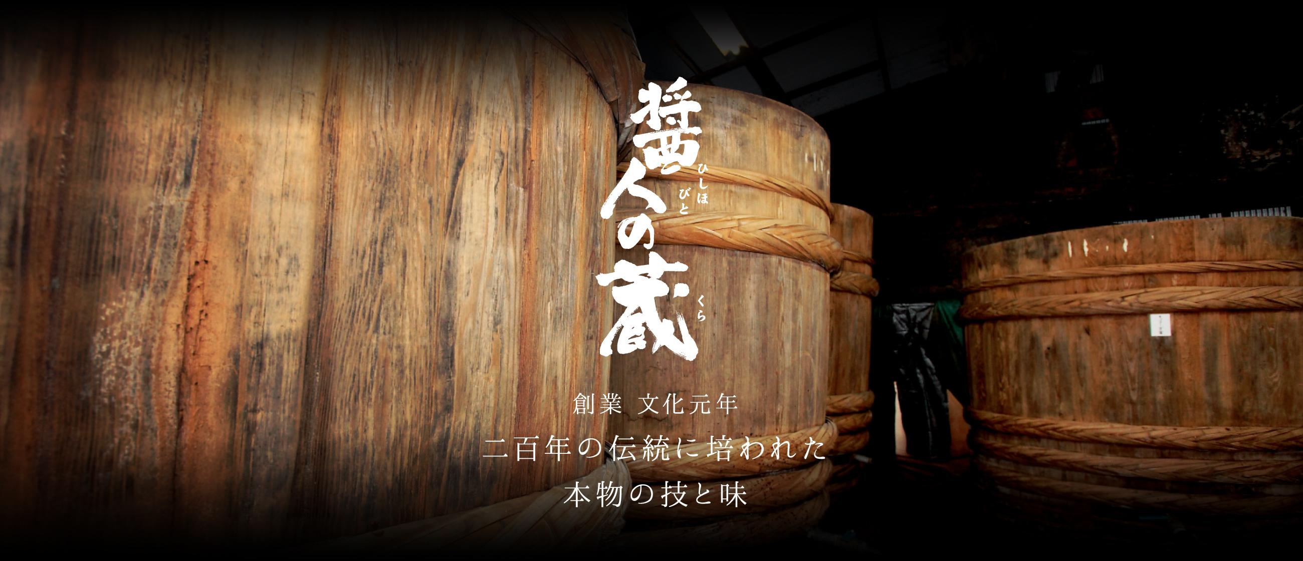 創業文化元年 二百年の伝統に培われた本物の技と味