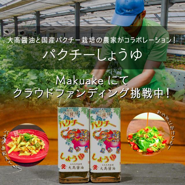 大髙醤油と国産パクチー栽培の農家がコラボレーション!「パクチーしょうゆ」Makuakeにてクラウドファンディング募集中!